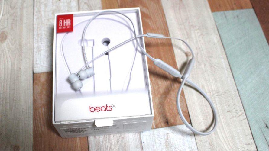 【BeatsX レビュー】 メリット・デメリット